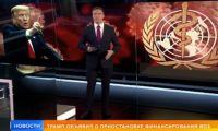 Захарова прокомментировала приостановку США финансирования ВОЗ